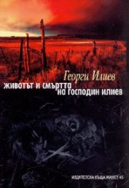Животът и смъртта на господин Илиев