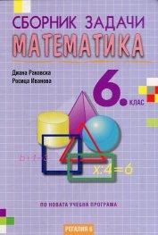 Сборник по математика за 6 клас (По новата учебна програма)