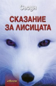 Сказание за лисицата