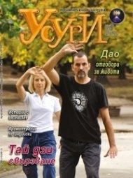 Усури; Бр. 88/10/2011