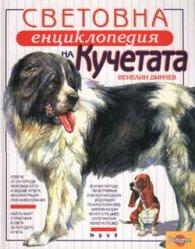 Световна енциклопедия на кучетата