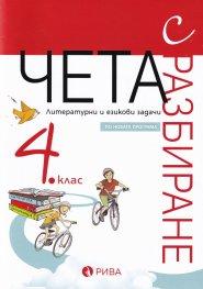 Чета с разбиране 4кл. Литературни и езикови задачи /по новата програма/