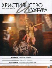 Християнство и култура; Бр.7/2017