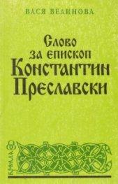 Слово за епископ Константин Преславски