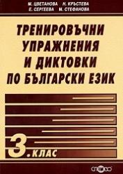 Тренировъчни упражнения и диктовки по български език 3 клас/ново