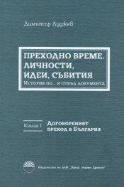 Преходно време. Кн.1: Договореният преход в България. Личности, идеи, събития: История по... и отвъд документа