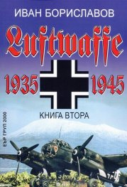 Луфтвафе /1935-1945/ - Кн.2