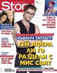 Story; Бр. 14/2014
