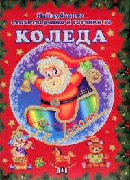 Най-хубавите стихотворения и гатанки за Коледа