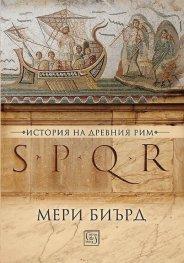 SPQR. История на Древен Рим (твърда корица)