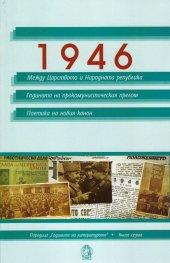 1946: Между Царството и Народната република. Година на прокомунистическия прелом. Поетика на новия канон