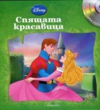 Спящата красавица/ Приказки на глас №10