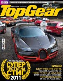BBC TopGear; Бр.54 / ноември 2011