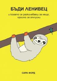 Бъди ленивец!