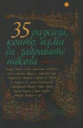 35 разказа, които няма да забравите никога (Антология)