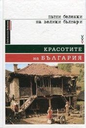 Красотите на България. Пътни бележки на велики българи