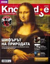 BBC Knowledge; бр.22/октомври 2011
