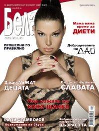 Бела; Бр. 4/170/2012
