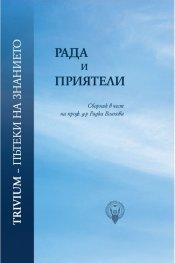 Рада и приятели. Сборник в чест на проф. д-р Радка Влахова