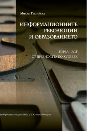 Информационните революции и образованието Ч.1: От древността до XVIII век
