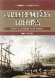 Западноевропейска литература Ч.2