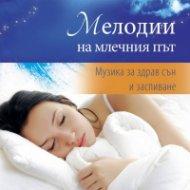 Мелодии на млечния път. Музика за здрав сън и заспиване CD