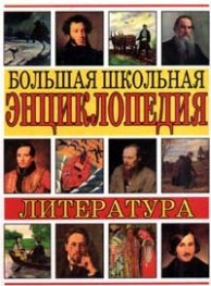 Большая школьная энциклопедия-Литература