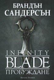 Infinity Blade - Пробуждане