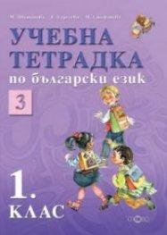 *Учебна тетрадка по български език 1.кл. Ч.3
