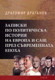Записки по политическа история на Европа и САЩ през съвременната епоха