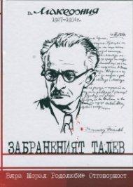 Забраненият Талев (в. Македония 1927-1934)
