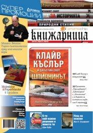 Книжарница; бр.88/май 2012