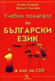 Учебно помагало по български език за 1кл.: Вълшебства с буквите