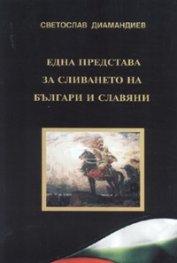 Една представа за сливането на българи и славяни