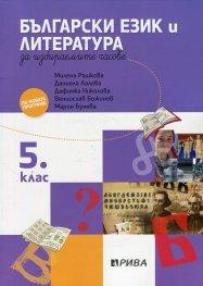 Български език и литература за 5 клас за избираемите часове