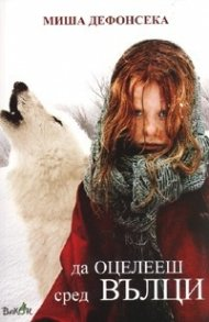 Да оцелееш сред вълци