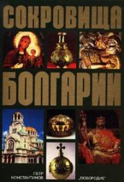 Сокровища Болгарии