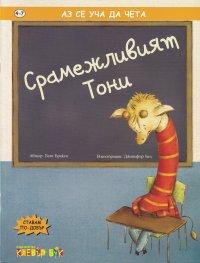 Аз се уча да чета: Срамежливият Тони