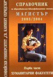 Справочник: Магистър Ч. 1 Хуманитарни факултети - 2003/2004