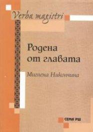 Родена от главата. Фабули и сюжети в женската литературна история