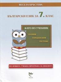 Български език за 7 клас. Като по учебник - теория, упражнения, тестове (по новата учебна програма)