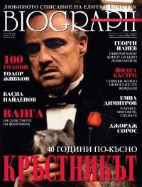 Biograph; бр.1 / Септември 2011