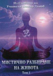 Мистично разбиране на живота Т.1