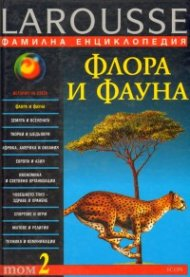 Фамилна енциклопедия Т. 2: Флора и фауна
