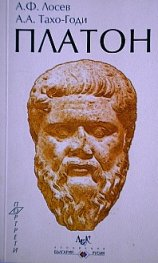 Платон: Животоописание