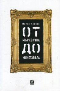 От Мърквичка до Минотавъра