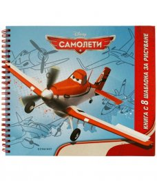 Самолети: Книга с 8 шаблона за рисуване