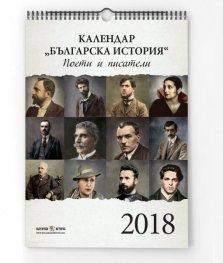 Стенен календар 2018: Българска история. Поети и писатели