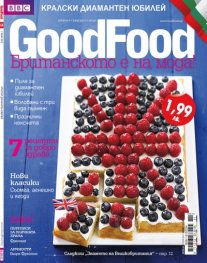 BBC GoodFood; Бр.64 / юни 2012