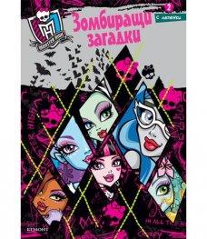Monster High: Зомбиращи загадки 2/ с лепенки